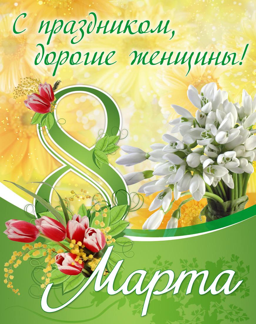 Дорогие женщины поздравления с 8 мартом